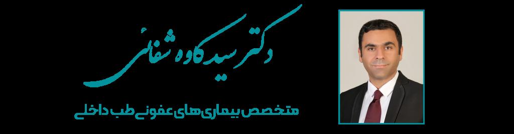 دکتر سید کاوه شفائی متخصص بیماریهای عفونی طب داخلی در کرج